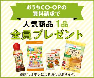 おうちCO-OP(おうちコープ)生協の宅配