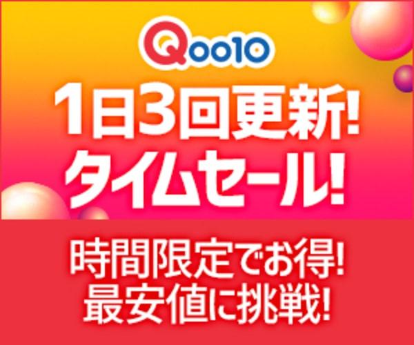eBay公式ショッピングサイト「Qoo10(キューテン)」