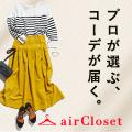 airCloset【エアークローゼット】