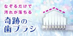 奇跡の歯ブラシ【定期購入】