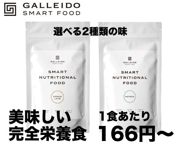美味しい完全栄養食のGALLEIDO SMART FOOD