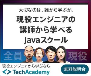 プログラミングJavaスクールTechAcademy