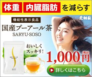 国産ダイエットプーアール茶【茶流痩々(荒畑園)】定期購入モニター