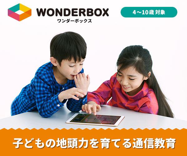 10歳までの子どもの地頭を育てる通信教育のWONDERBOX(ワンダーボックス)