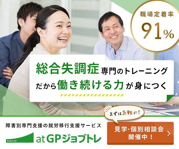 統合失調症専門の就労移行支援【atGPジョブトレ 統合失調症コース】