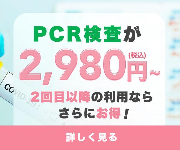 当日予約も可能【クイックPCR】検査申込モニター