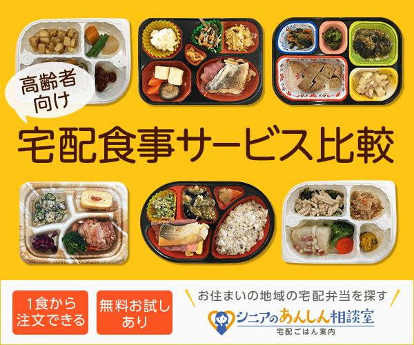 齢者向けの宅配食事は身体の状態やライフスタイルに合わせて