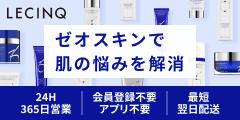 24時間無料オンラインカウンセリングであなたの肌にあった製品を提案【ゼオスキン】