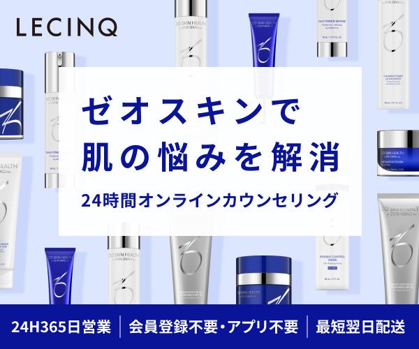 ゼオスキン!24時間無料オンラインカウンセリングであなたの肌にあった製品を提案