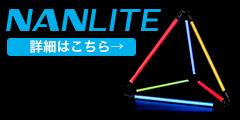 ナンライト撮影ライト(NANLITE Japan)